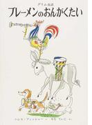 ブレーメンのおんがくたい グリム童話 (世界傑作絵本シリーズ スイスの絵本)