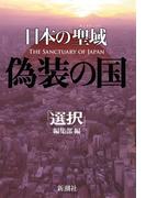 日本の聖域 偽装の国