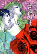 薔薇の吐息(ジュールコミックス)