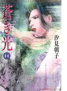 蒼き光 1(ジュールコミックス)