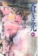 蒼き光 2(ジュールコミックス)