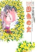 緋色の女(ジュールコミックス)
