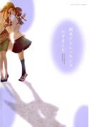 純水アドレッセンス(百合姫コミックス)