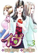 イヴ 恋を科学する麗しき女神3(マンサンコミックス)