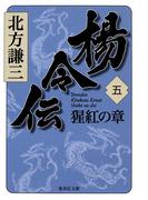 楊令伝 五 猩紅の章(集英社文庫)