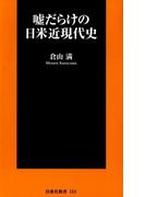 【期間限定価格】嘘だらけの日米近現代史(SPA!BOOKS新書)