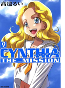 CYNTHIA_THE_MISSION(シンシアザミッション)9(REX COMICS)