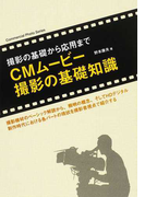 CMムービー撮影の基礎知識 撮影の基礎から応用まで (Commercial Photo Series)(コマーシャル・フォト・シリーズ)