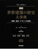 フレッチャー図説世界建築の歴史大事典 建築・美術・デザインの変遷