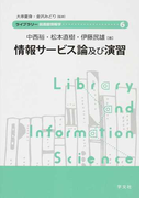 情報サービス論及び演習