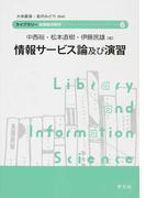情報サービス論及び演習 (ライブラリー図書館情報学)