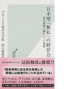 日本型「無私」の経営力 震災復興に挑む七つの現場 (光文社新書)(光文社新書)