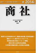 商社 2014年度版 (最新データで読む産業と会社研究シリーズ)