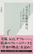 日本の危機管理は、ここが甘い 歴史から考える 「まさか」というシナリオ (光文社新書)(光文社新書)