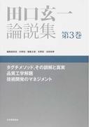 田口玄一論説集 第3巻 タグチメソッド,その誤解と真実 品質工学解題 技術開発のマネジメント