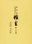 雑書 盛岡藩家老席日記 第29巻 安永五年(一七七六)〜安永七年(一七七八)