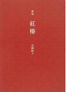 紅椿 宮崎睦子歌集