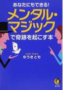 メンタル・マジックで奇跡を起こす本 あなたにもできる! (KAWADE夢文庫)(KAWADE夢文庫)