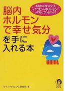 """脳内ホルモンで幸せ気分を手に入れる本 あなたが持っている""""ハッピーホルモン""""って知っていますか? (KAWADE夢文庫)(KAWADE夢文庫)"""