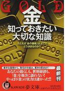 金 知っておきたい大切な知識 たとえば「金の価格」は、どこでどう決まるのか? (KAWADE夢文庫)(KAWADE夢文庫)