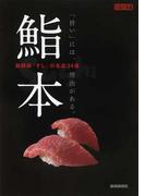 鮨本 静岡県「すし」の名店34選 「旨い」には、理由がある。 (ぐるぐる文庫)