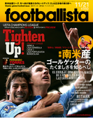海外サッカー週刊誌footballista No.282