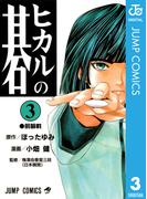 ヒカルの碁 3(ジャンプコミックスDIGITAL)