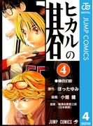 ヒカルの碁 4(ジャンプコミックスDIGITAL)