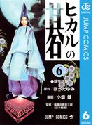 ヒカルの碁 6(ジャンプコミックスDIGITAL)