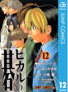 ヒカルの碁 12(ジャンプコミックスDIGITAL)