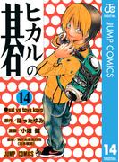 ヒカルの碁 14(ジャンプコミックスDIGITAL)