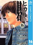 ヒカルの碁 16(ジャンプコミックスDIGITAL)