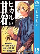 ヒカルの碁 19(ジャンプコミックスDIGITAL)