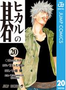ヒカルの碁 20(ジャンプコミックスDIGITAL)