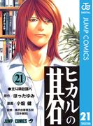 ヒカルの碁 21(ジャンプコミックスDIGITAL)