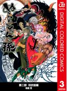 ぬらりひょんの孫 カラー版 羽衣狐編 3(ジャンプコミックスDIGITAL)