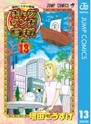 増田こうすけ劇場 ギャグマンガ日和 13(ジャンプコミックスDIGITAL)