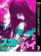 スカイハイ 2(ヤングジャンプコミックスDIGITAL)