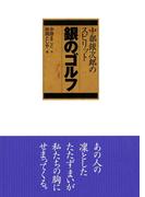中部銀次郎 銀のゴルフ(1)(ゴルフダイジェストコミックス)