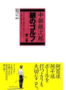 中部銀次郎 銀のゴルフ(2)(ゴルフダイジェストコミックス)