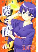 藍より青し(10)(ヤングアニマル)