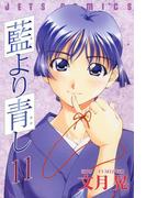 藍より青し(11)(ヤングアニマル)