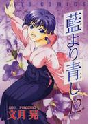 藍より青し(12)(ヤングアニマル)