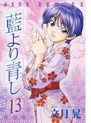 藍より青し(13)(ヤングアニマル)
