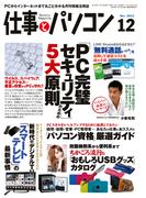 月刊仕事とパソコン2012年12月号