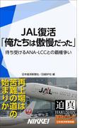 JAL復活 「俺たちは傲慢だった」(日経e新書)