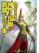 ギリシャ・ローマの神々と伝説の武器がわかる本(角川ソフィア文庫)
