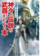 北欧・ケルトの神々と伝説の武器がわかる本(角川ソフィア文庫)