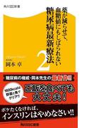 【期間限定価格】薬が減らせて、血糖値にもしばられない 糖尿病最新療法2(角川SSC新書)