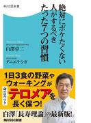 【期間限定価格】絶対にボケたくない人がするべきたった7つの習慣(角川SSC新書)